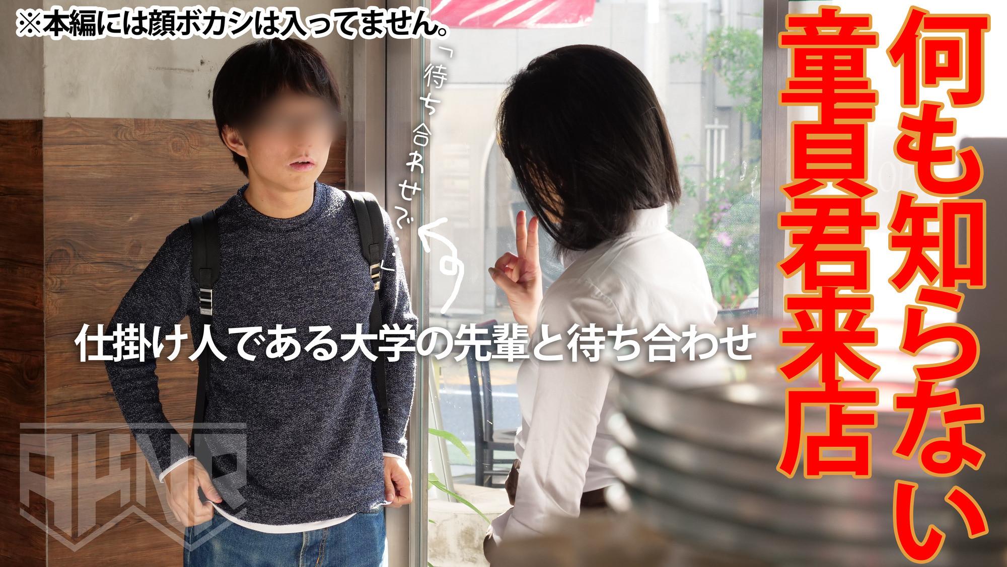 【検証AV】 童貞の席に相席となった女がおっぱいを出したら童貞君はどうする? 画像2