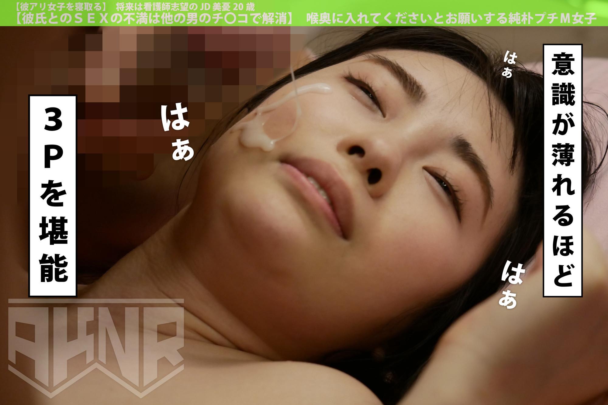 【彼アリ女子を寝取る】 将来は看護師志望のJD 美憂20歳 【彼氏とのSEXの不満は他の男のチ〇コで解消】 喉奥に入れてくださいとお願いする純朴プチM女子 画像7