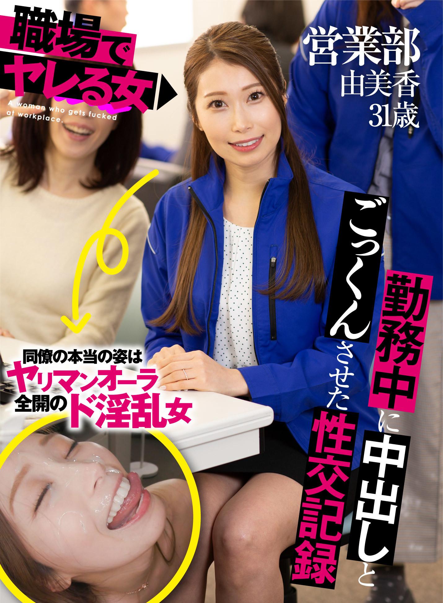 職場でヤレる女 営業部由美香 31歳 勤務中に生でハメて膣内射精した性交記録,のサンプル画像1