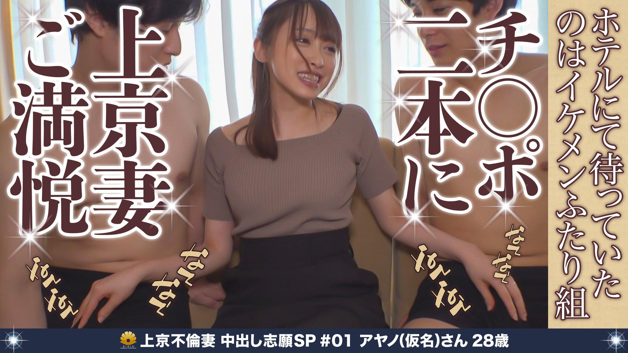 上京不倫妻 本当は色々攻められたい アヤノ(仮名)28歳