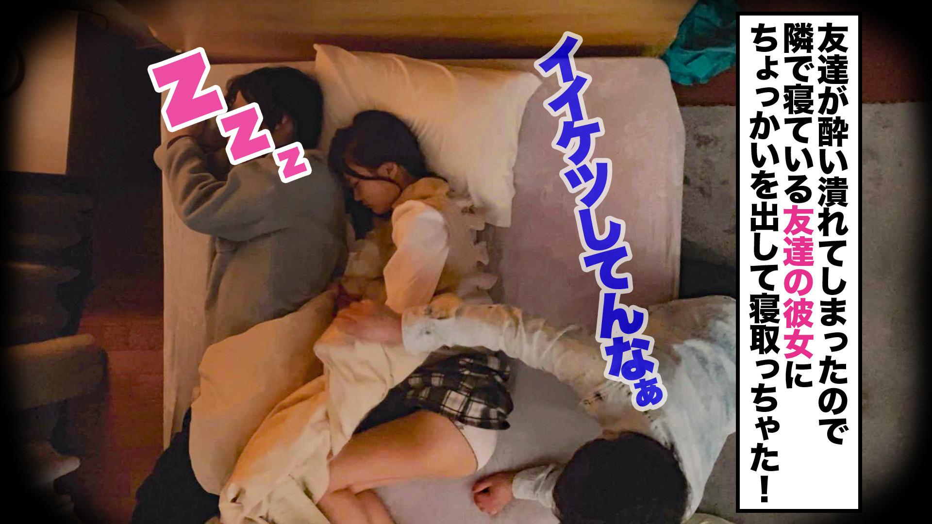 【NTR】ベビーフェイスの色っぽボディを彼氏の目の前で寝取る・・・宅飲みで酔い潰れて雑魚寝してしまった友達とその彼女【盗撮】