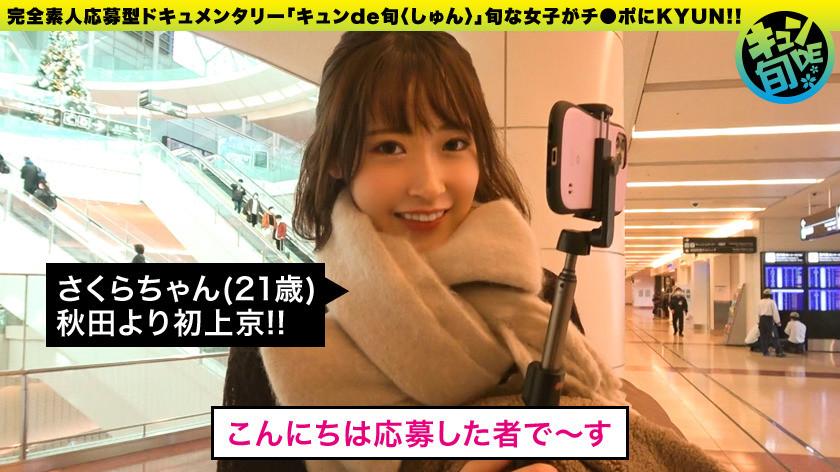 【配信専用】キュンde旬 VOL.1 さくら21歳 自らカメラを持ちフェラ自撮り!? 東北〈ビッチ系〉美人 東京初上陸!! 「ハメ撮りの男性からの視点で見るのが好き」ハメ撮り経験は?「結構あります。18歳の時に」「オチ●チンにキュンです」 画像1