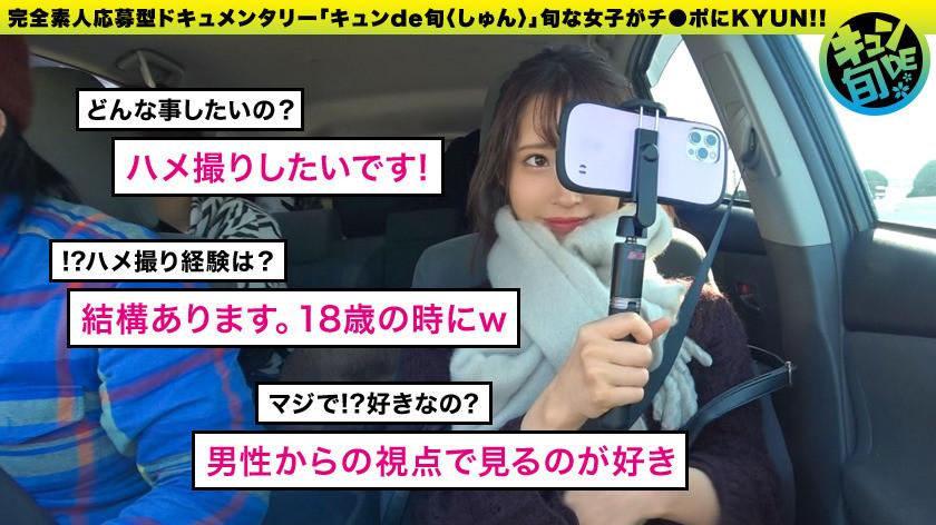 【配信専用】キュンde旬 VOL.1 さくら21歳 自らカメラを持ちフェラ自撮り!? 東北〈ビッチ系〉美人 東京初上陸!! 「ハメ撮りの男性からの視点で見るのが好き」ハメ撮り経験は?「結構あります。18歳の時に」「オチ●チンにキュンです」 画像2