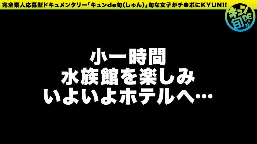 【配信専用】キュンde旬 VOL.3 さく20歳 あま~いアニメ声の現役JD!自称早漏女の初ハメ潮吹き!!