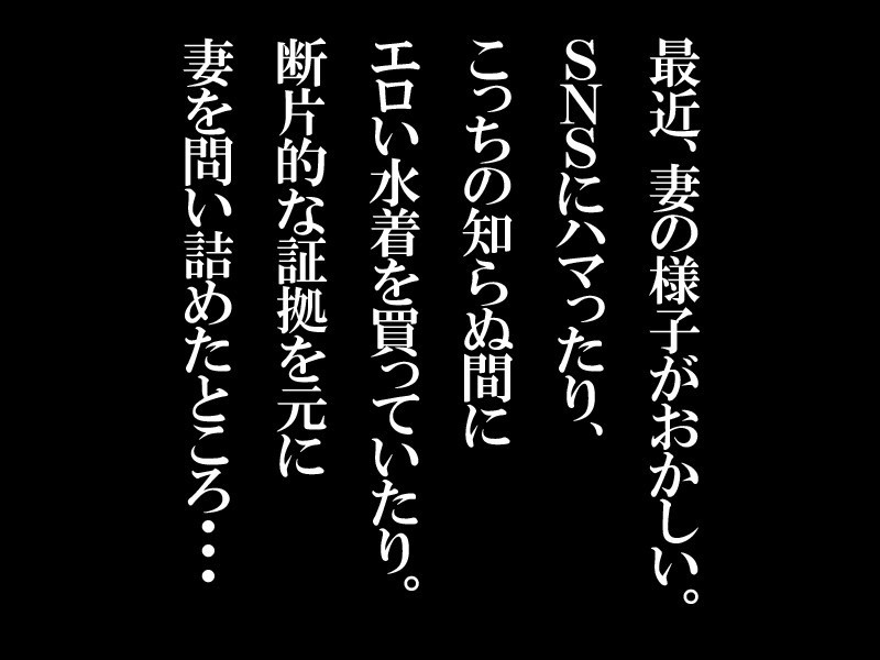 不倫セックスの一部始終を語りはじめた妻に鬱勃起が止まらなくなり・・・浮気なカラダを激しく責め立てながら妻に詫びを入れさせた話 篠田ゆう 画像1
