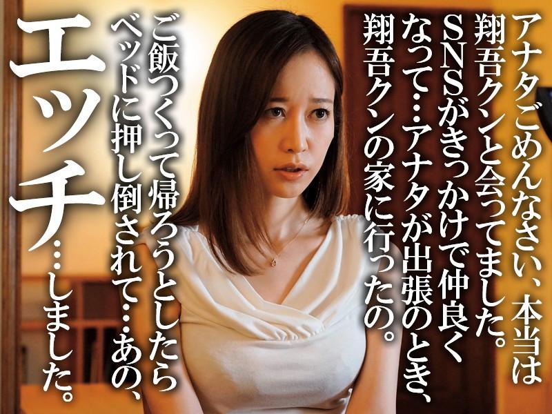 不倫セックスの一部始終を語りはじめた妻に鬱勃起が止まらなくなり・・・浮気なカラダを激しく責め立てながら妻に詫びを入れさせた話 篠田ゆう 画像2
