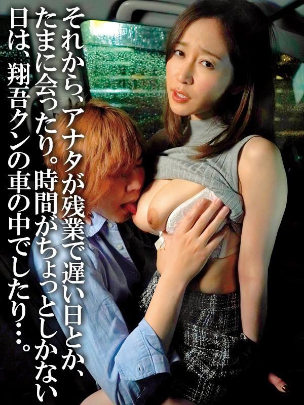 不倫セックスの一部始終を語りはじめた妻に鬱勃起が止まらなくなり・・・浮気なカラダを激しく責め立てながら妻に詫びを入れさせた話 篠田ゆう 画像4