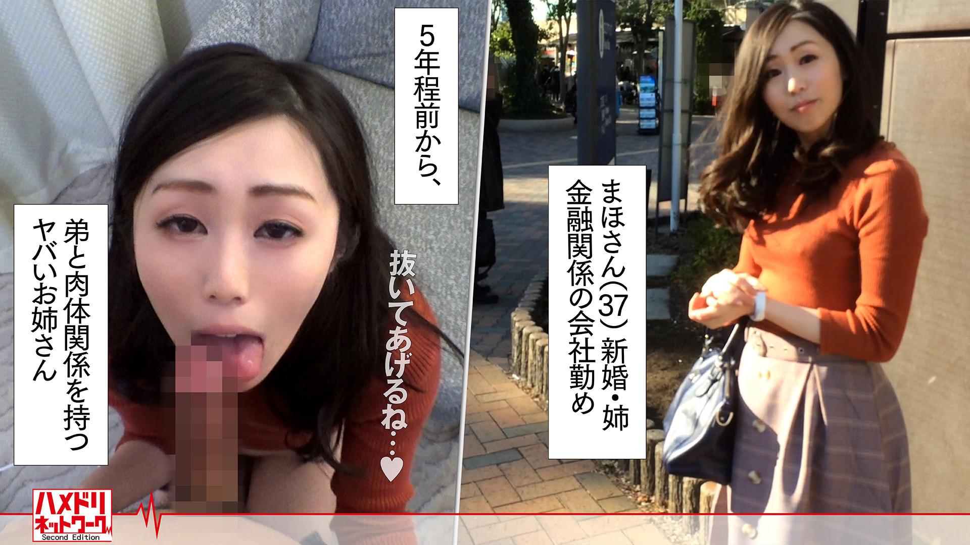 【ソクミル独占配信】弟と交わる禁断の姉 Mさん(37) 画像1