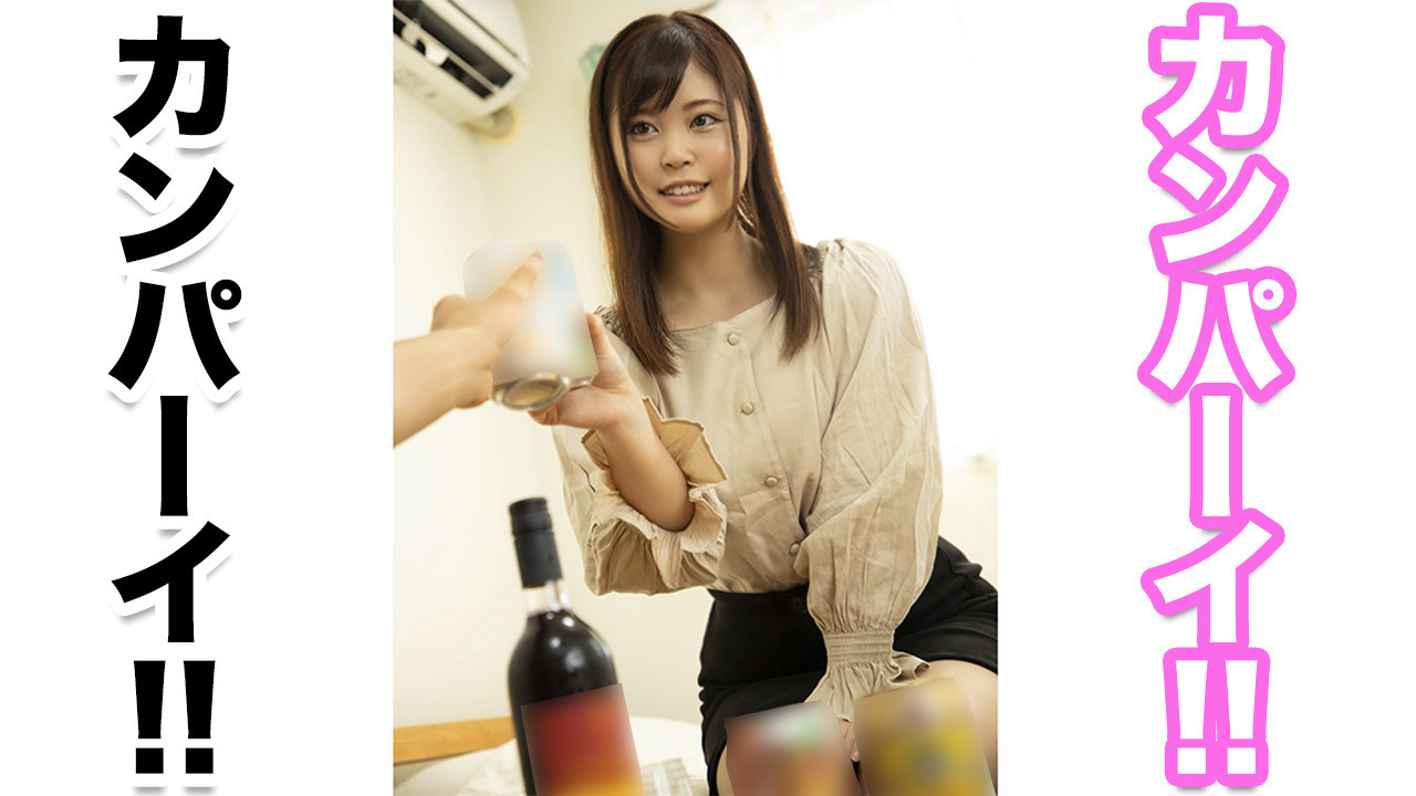 酒の力で見た目が地味でおとなしい女性を豹変させたら後は簡単にヤれる?説