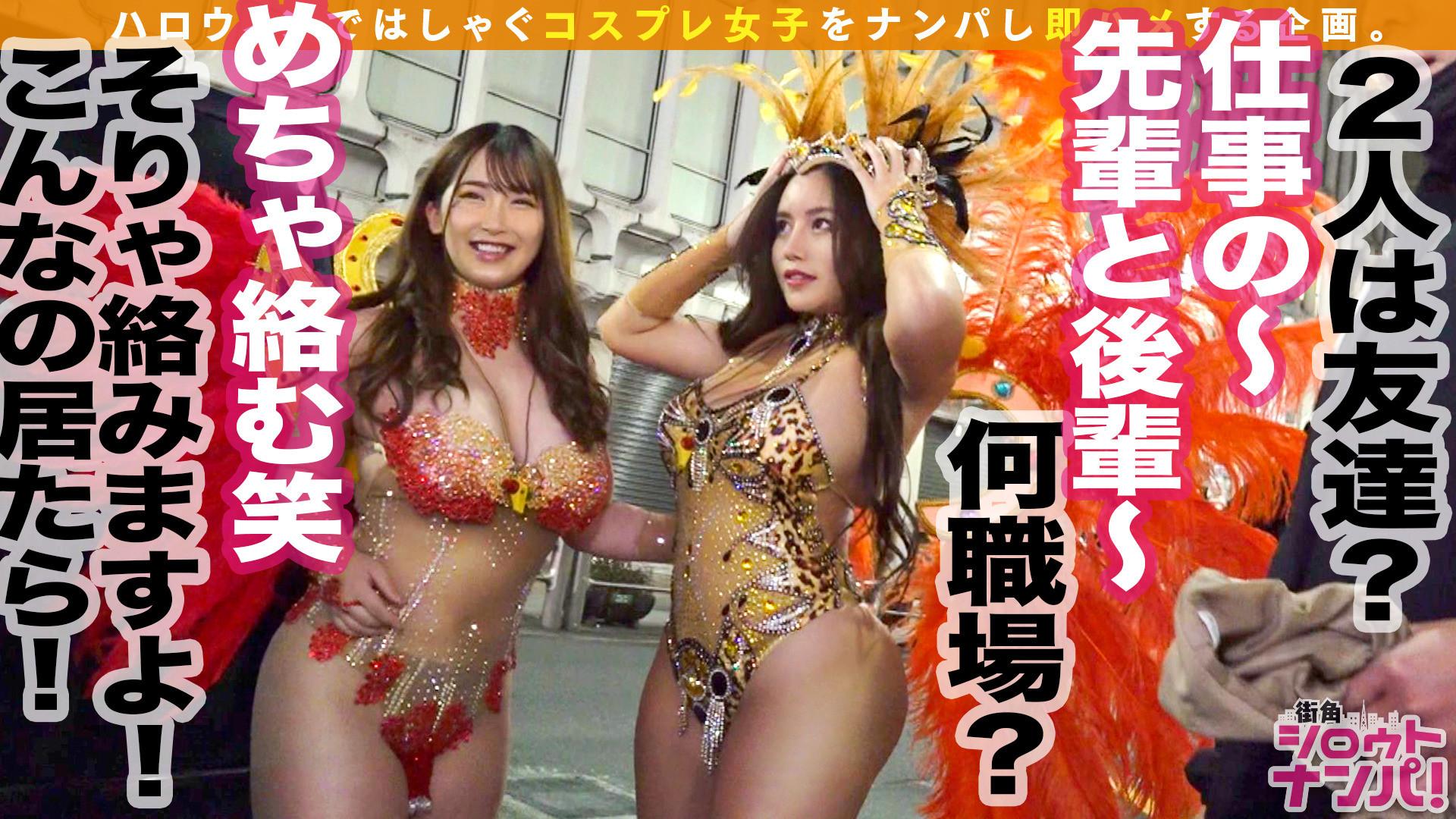 街角シロウトナンパ! vol.101 ハロウィンナンパ2020in渋谷★ 画像1