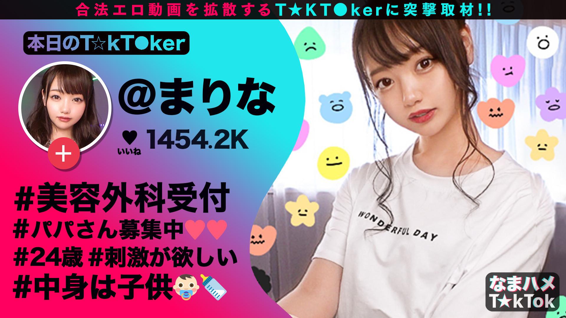 なまハメT★kTok Vol.04