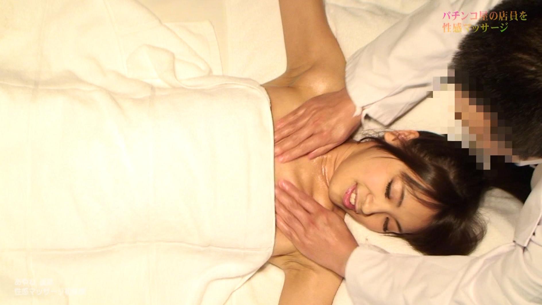 パチンコ屋のかわいいお姉さんを性感マッサージでとことんイカせてみた 画像8