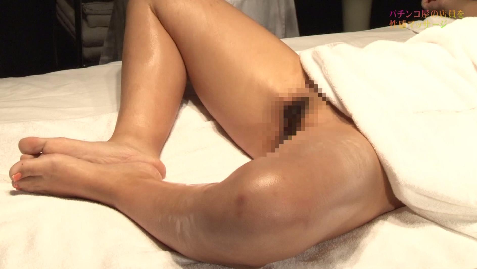 パチンコ屋のかわいいお姉さんを性感マッサージでとことんイカせてみた 画像9