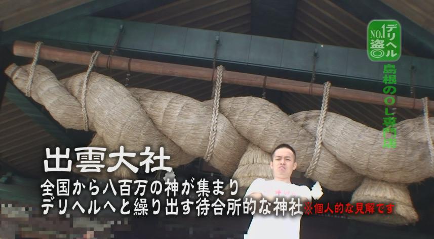 デリヘルNo.1盗●!(50)~島根県・出雲のOL専門店で本●だに