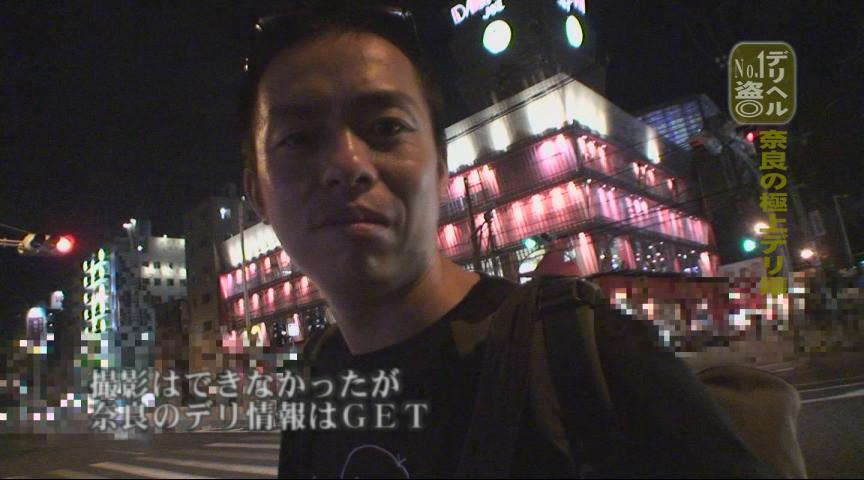 """デリヘルNo.1盗●!(51)~奈良県で""""ナンとキレイなデリヘル嬢""""を探せ!"""