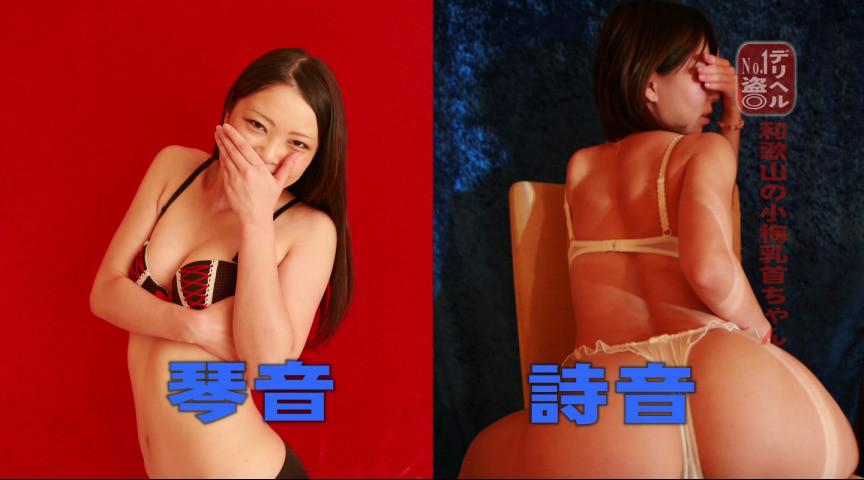 デリヘルNo.1盗●!(52)~和歌山で噂の微乳娘・小梅ちゃんを探せ!