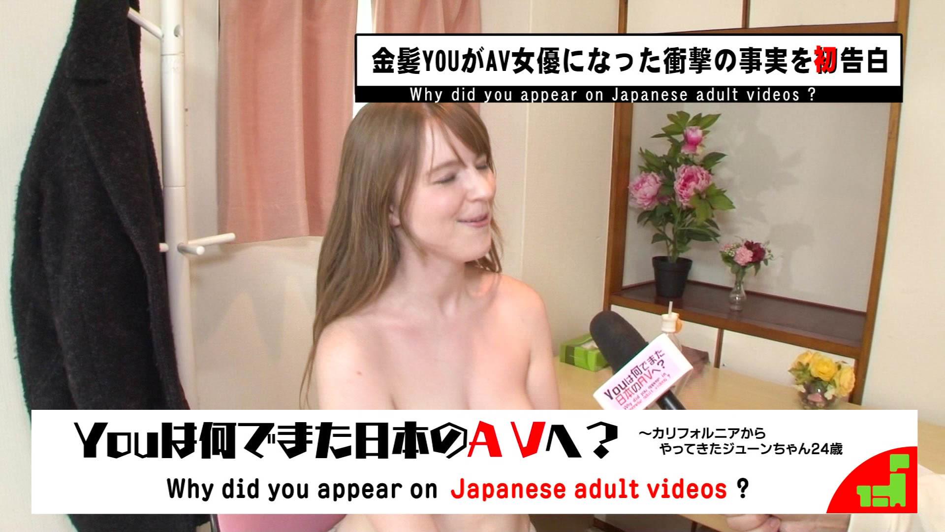 Youは何でまた日本のAVへ?~カリフォルニアからやってきたジューンちゃん(24歳)