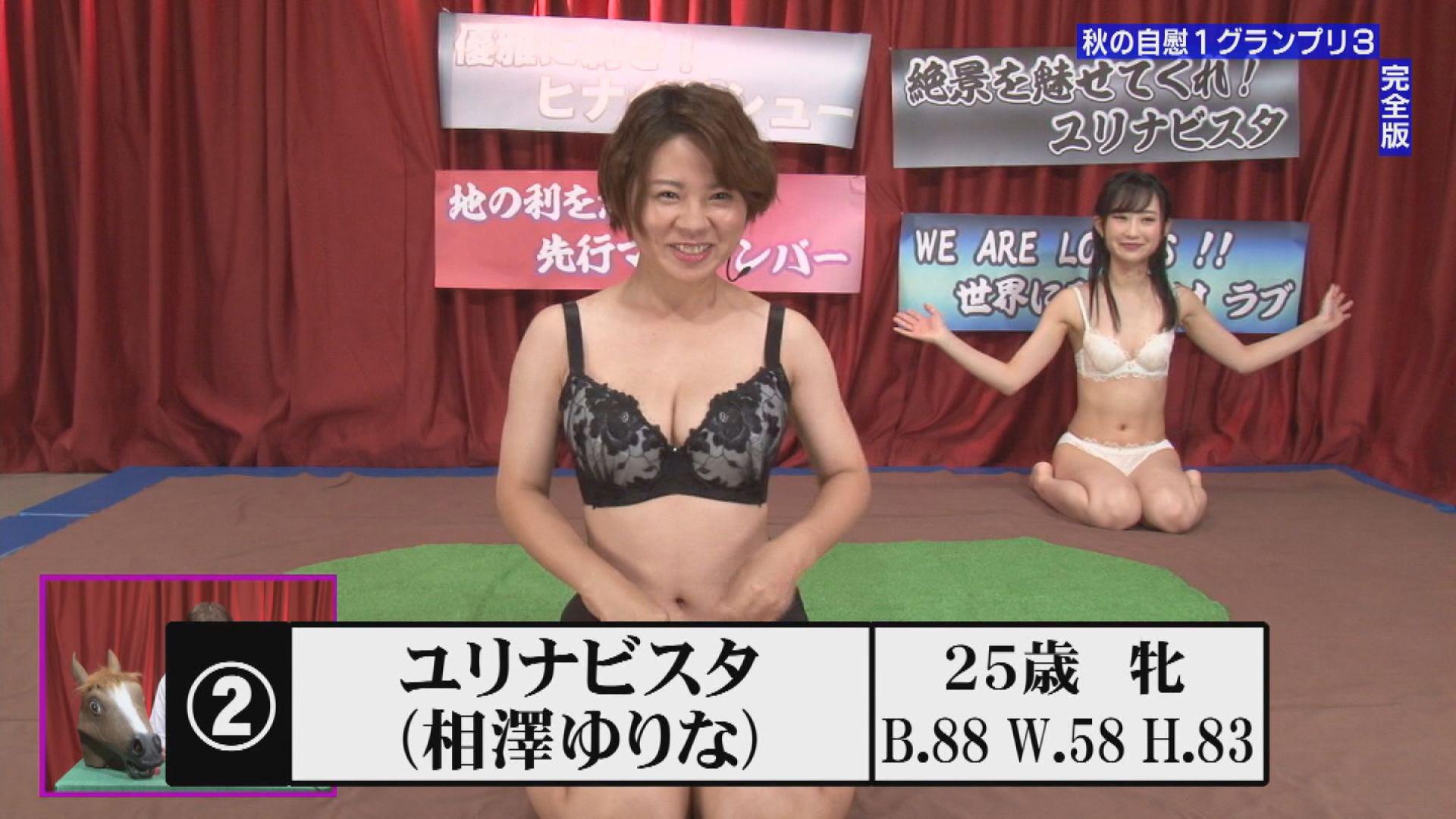 美少女たちが初出走!秋の自慰1グランプリ(3)完全版~恥ずかしいけど賞金目指してオナニーしちゃいます