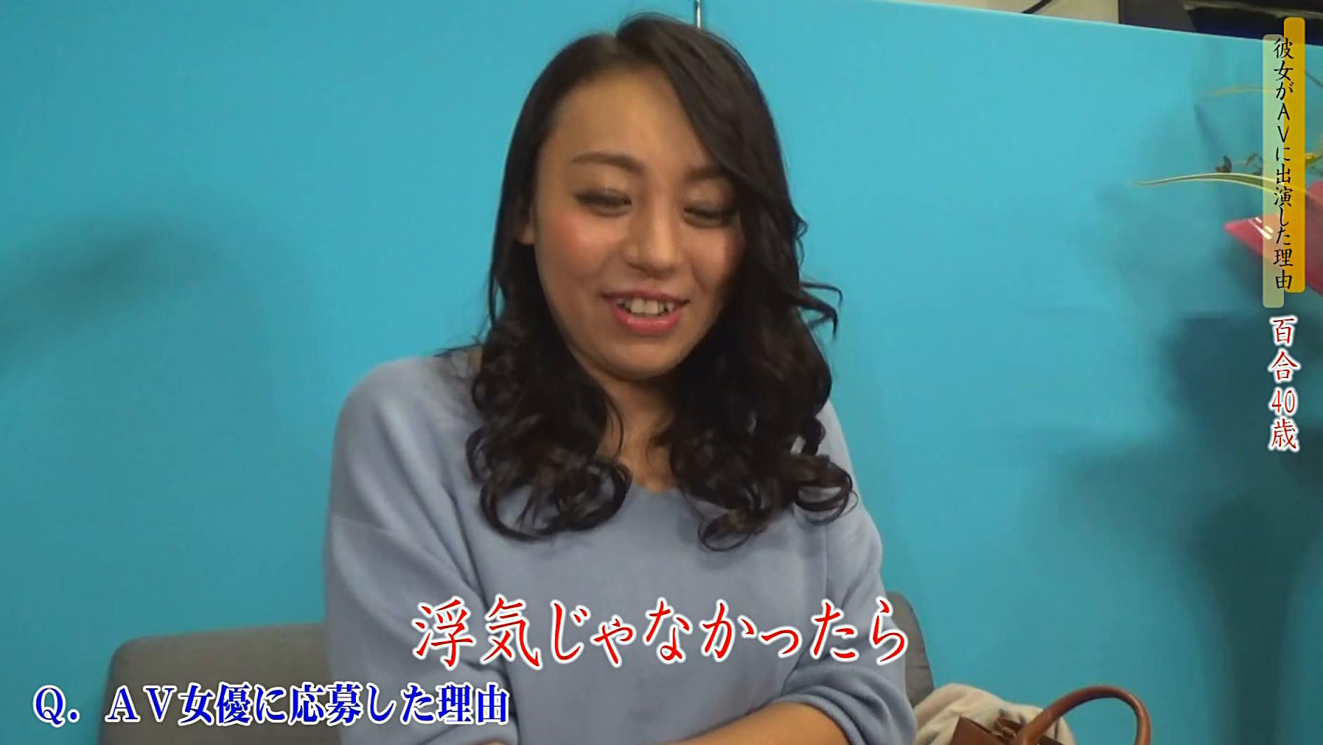 訳あり熟女の初撮りAVに完全密着(2)~複数プレイがしてみたい・和奈さん(35歳)&SEXが好きすぎて・百合さん(40歳) 画像13