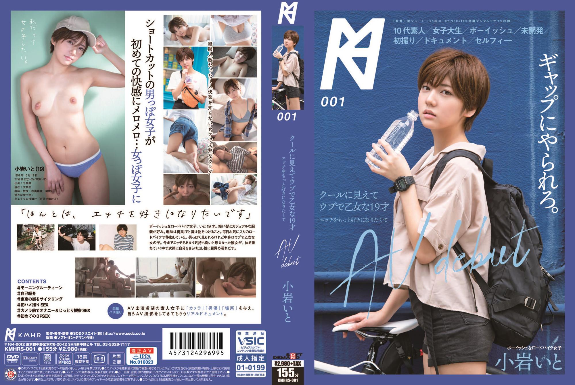 【期間限定】SOD女子社員 浅井心晴が選ぶ キミホレ作品ベスト!ソクミルだけのお得な『セレクトパック』 画像1