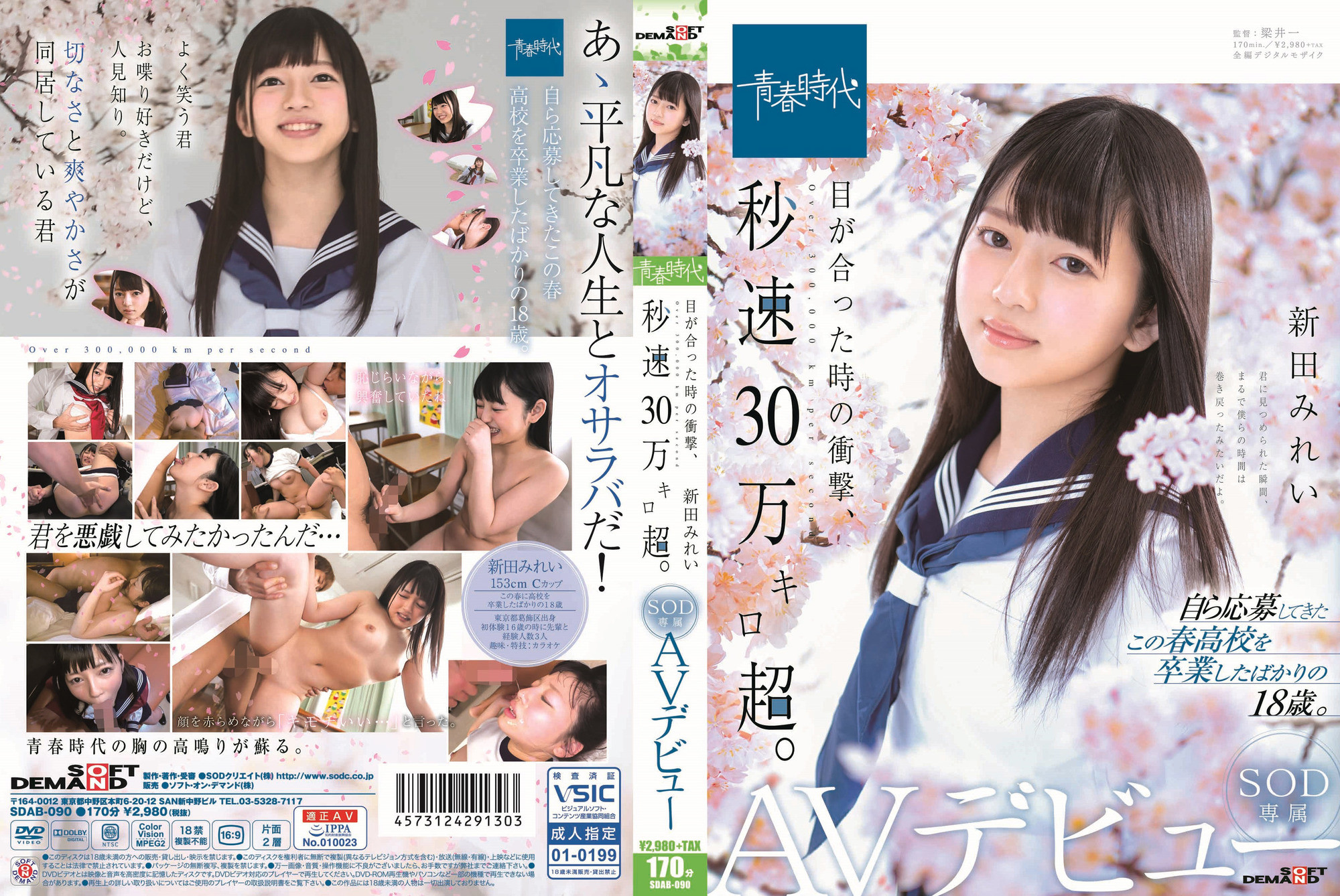 【期間限定】SOD女子社員 浅井心晴が選ぶ 青春時代デビュー作品ベスト!ソクミルだけのお得な『セレクトパック』