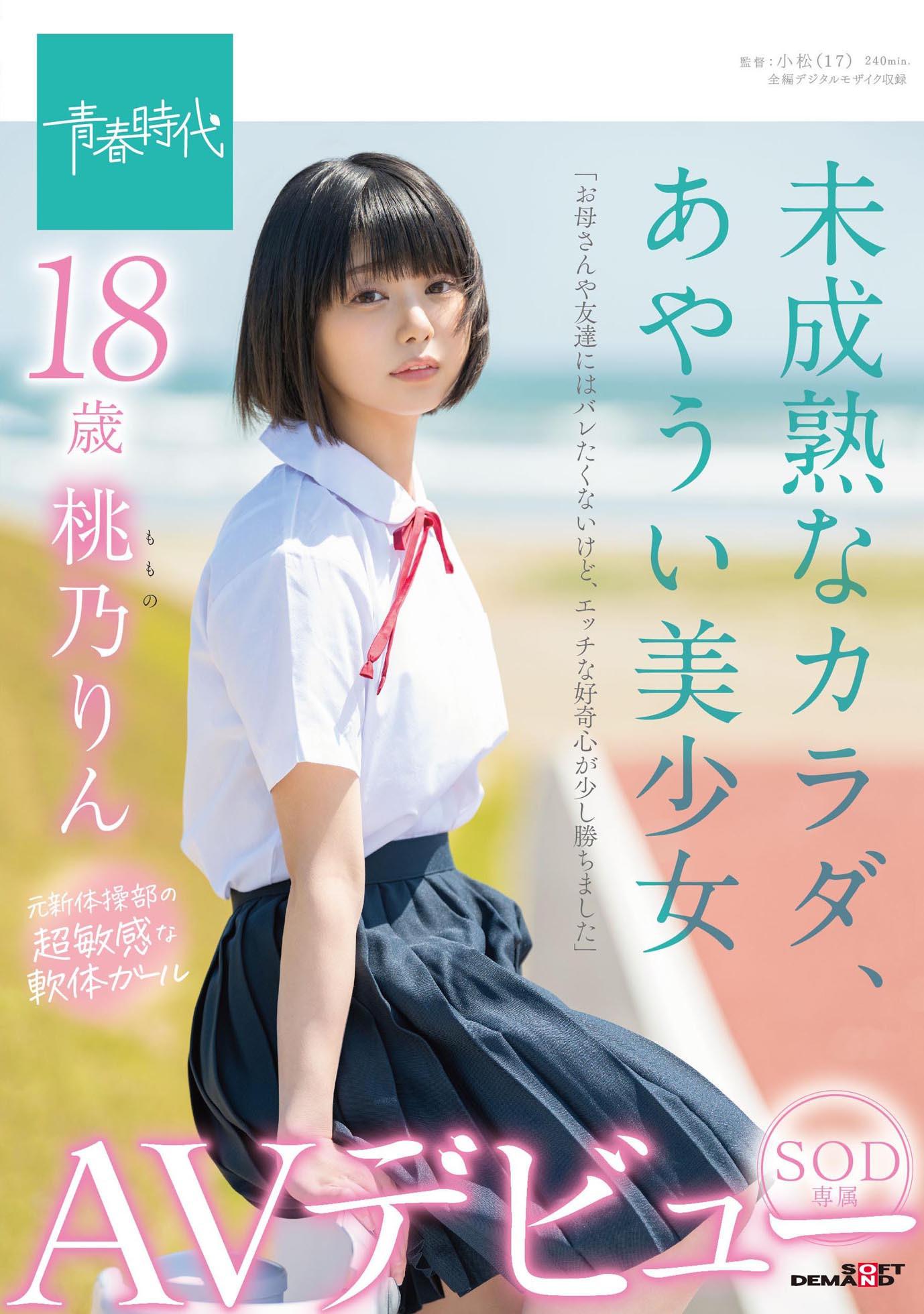 未成熟なカラダ、あやうい美少女 18歳 SOD専属AVデビュー 桃乃りん 画像1