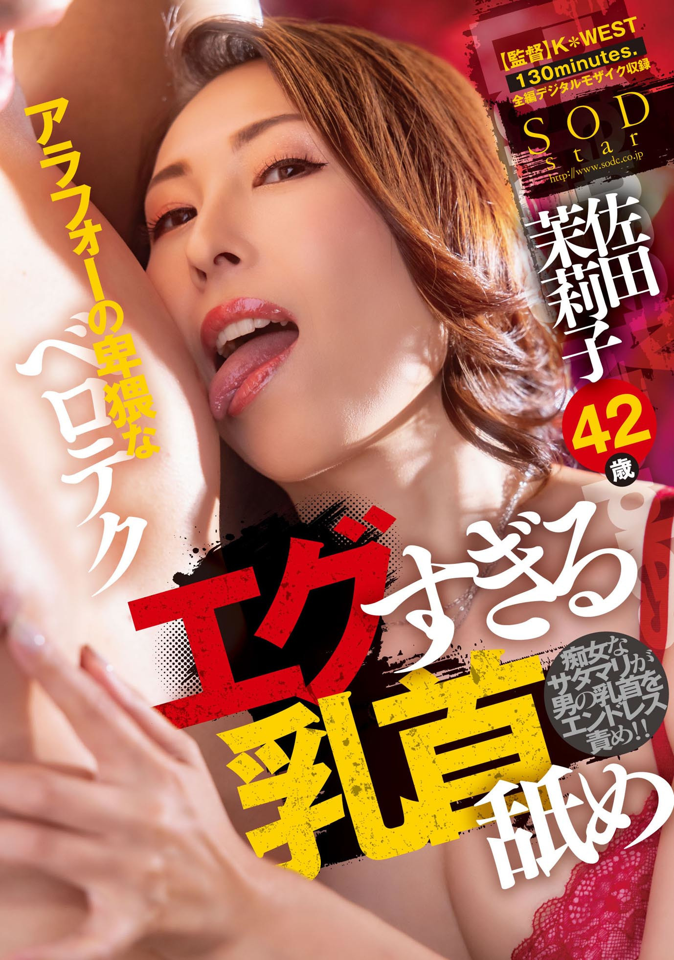 エグすぎる乳首舐め 佐田茉莉子 42歳 画像1