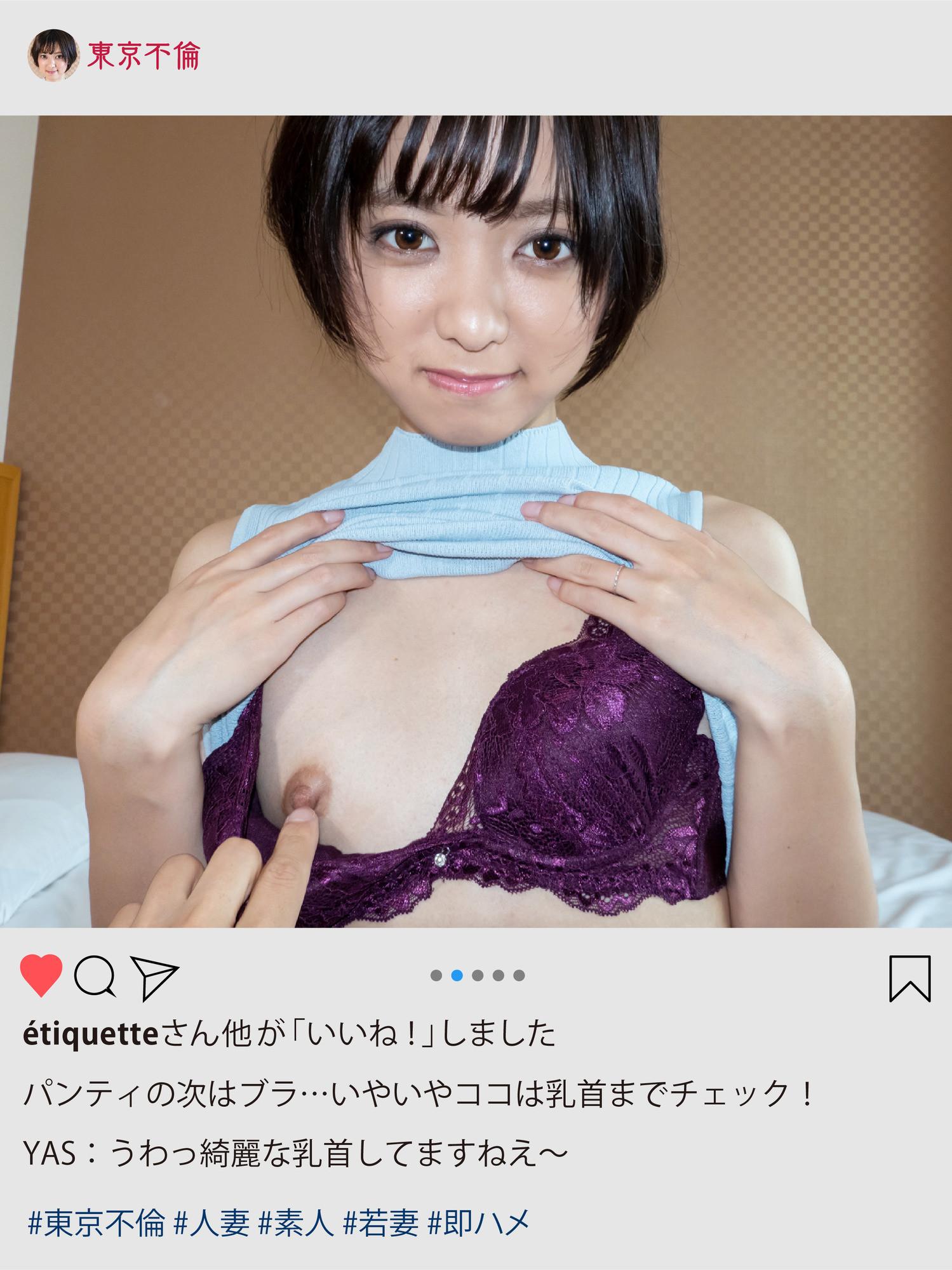 もなさん23歳 キュートで可愛らしい若奥様GET!!