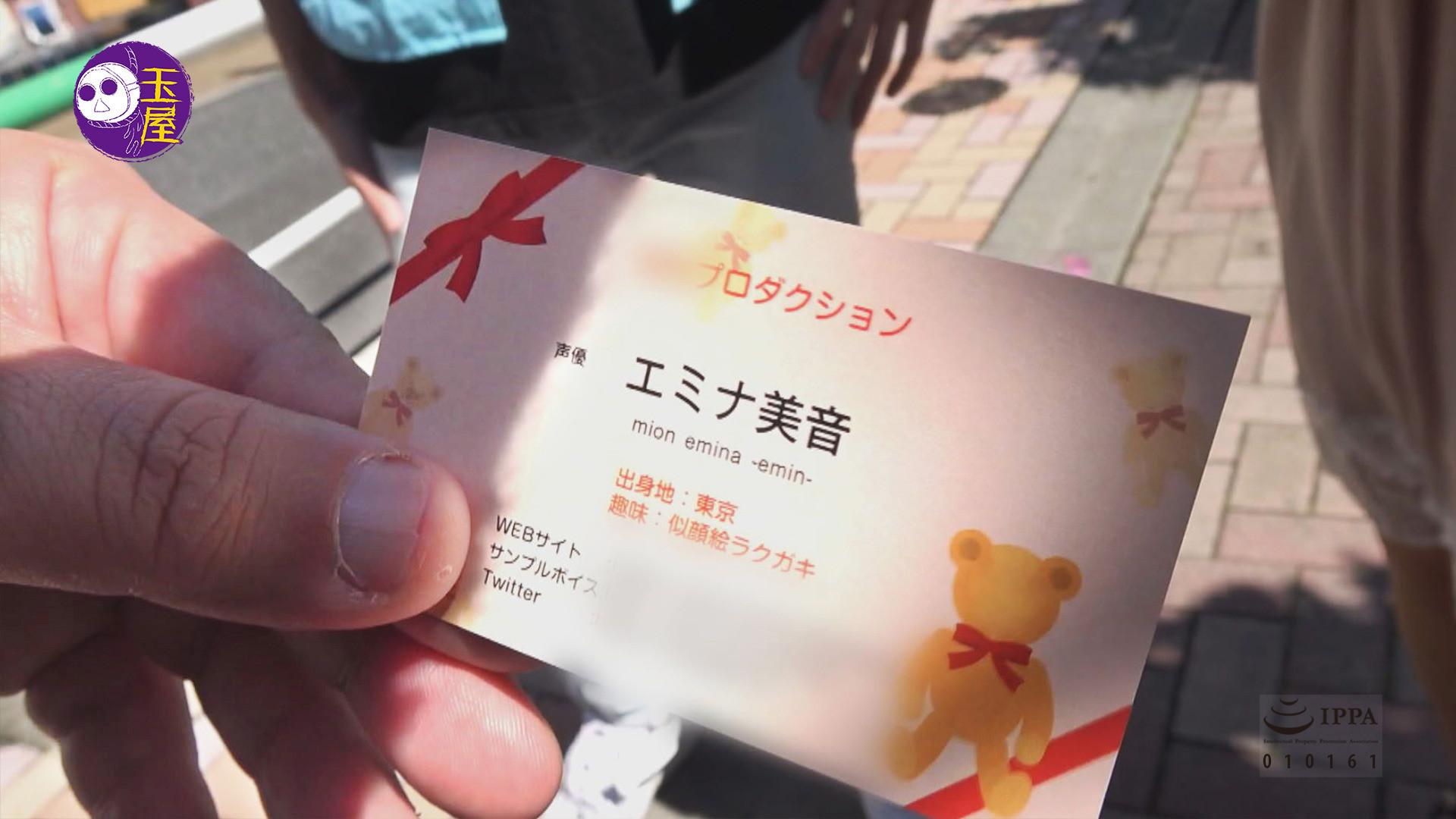 キモ男ヲタ復讐動画 Type.複製型アニメヒロイン エミナミオン編 画像3