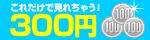 300円で見れちゃうAV動画!