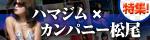 ハマジム×カンパニー松尾!