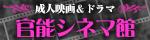 成人映画(オススメ)特集!