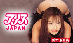 アリスJAPAN/ジャパンホームビデオ
