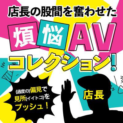 店長の股間を奮わせた★煩悩AVコレクション!