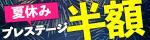 【セール】夏休みプレステージ半額セール開催中!!
