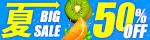 【8/23(金)10時まで】売れ筋タイトル一挙放出!期間限定50%OFFの激熱セール!!