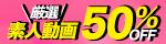 【セール】1/22(水)10時まで☆美少女&人妻&OL&学生…生々しい素人エロ動画が今だけ半額!!