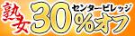 1/24(金)10時まで【セール】センタービレッジ熟女動画が全品30%OFF