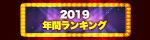 2019年人気ランキング発表★売れ筋タイトル集結!