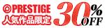1/28(火)10時まで【セール】エロい美女&美少女ズラリ!売れ筋シリーズがお買得♪