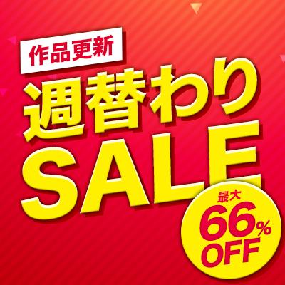 【最大66%OFF 週替わりセール☆人気女優から企画モノ、熟女・人妻の売れ筋まで人気作品が最大66%OFFのお買い得セール!