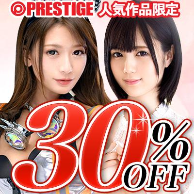 プレステージ【30%OFF】セール