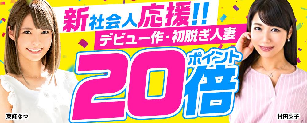 デビュー作・初脱ぎ人妻ポイント20倍!