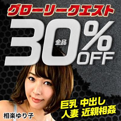 【セール】グローリークエスト期間限定30%OFF