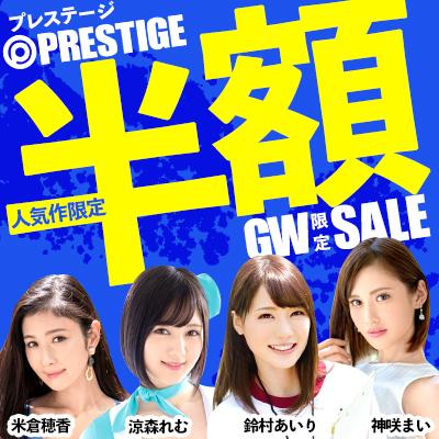 【プレステージ】GW半額セール!