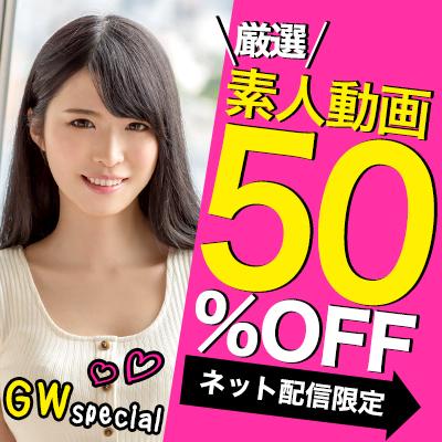 【GWセール】素人動画が最大50%OFF!!