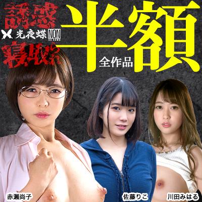 誘惑&寝取られ&近親相姦…【50%OFF】SALE