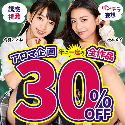 アロマ企画 全作品【30%OFF】セール