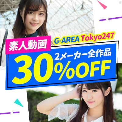 【6/3(水)10時まで】人気の素人メーカー『G-AREA』『Tokyo247』の動画が今だけ30%OFF♪