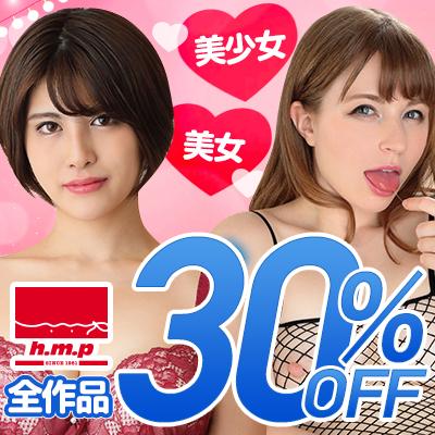6/5(金)10時まで☆元祖美少女AVメーカー【h.m.p】全作品30%OFF!